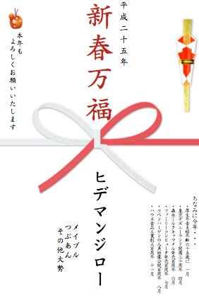 年賀2013-blog.jpg